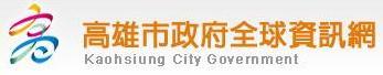 高雄市政府全球資訊網(另開新視窗)